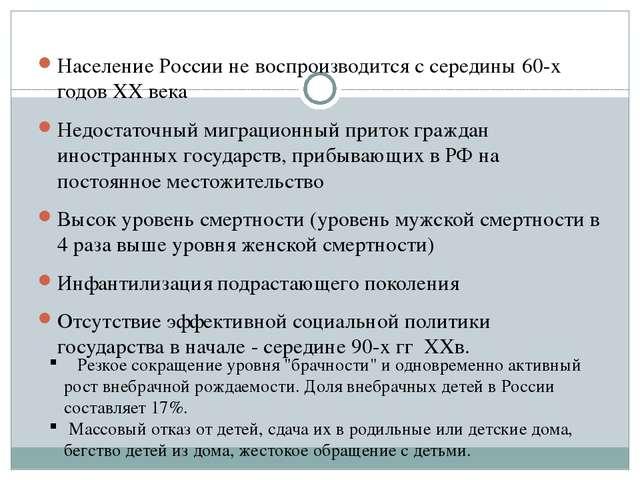 Население России не воспроизводится с середины 60-х годов XX века Недостаточ...