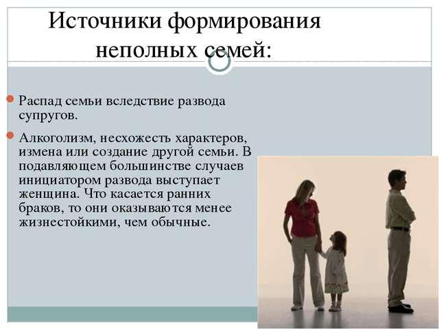 Источники формирования неполных семей: Распад семьи вследствие развода супруг...
