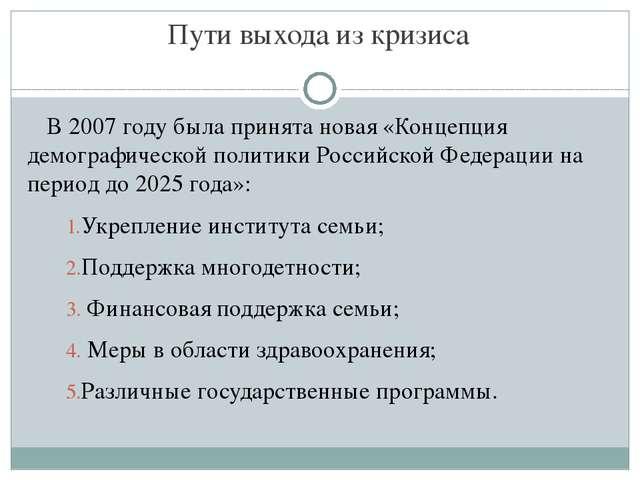 Пути выхода из кризиса В 2007 году была принята новая «Концепция демографичес...