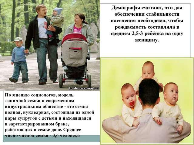 Демографы считают, что для обеспечения стабильности населения необходимо, что...