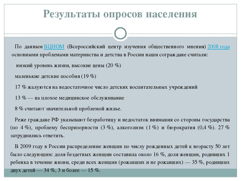 Результаты опросов населения По даннымВЦИОМ (Всероссийский центр изучения об...