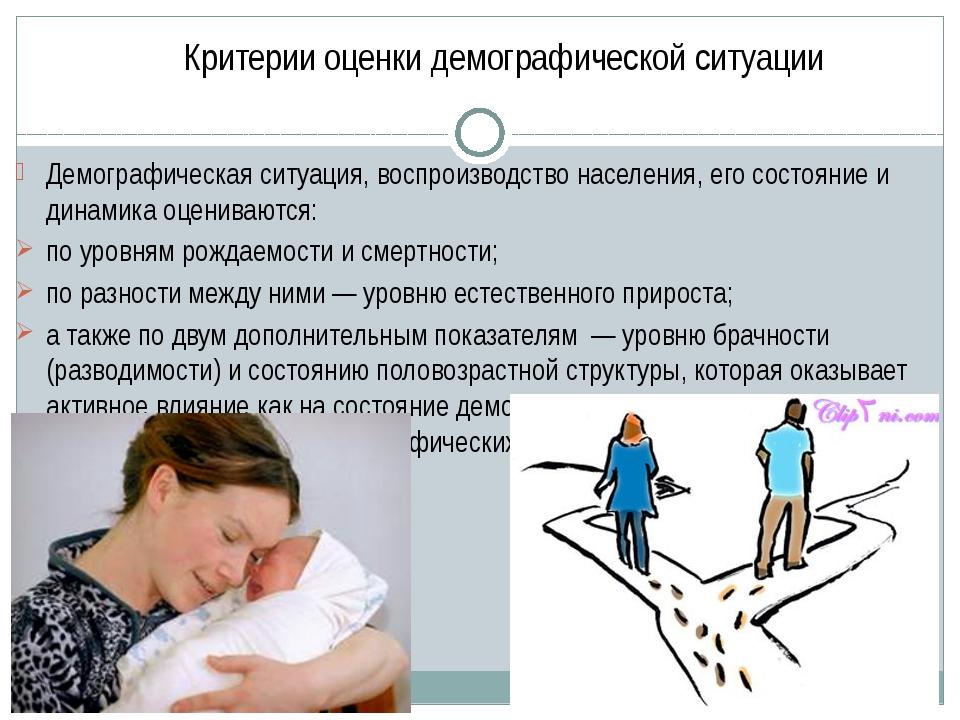 Критерии оценки демографической ситуации Демографическая ситуация, воспроизво...