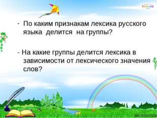 По каким признакам лексика русского языка делится на группы? - На какие групп