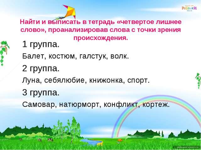 Найти и выписать в тетрадь «четвертое лишнее слово», проанализировав слова с...