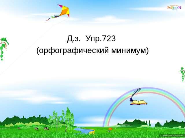 Д.з. Упр.723 (орфографический минимум)