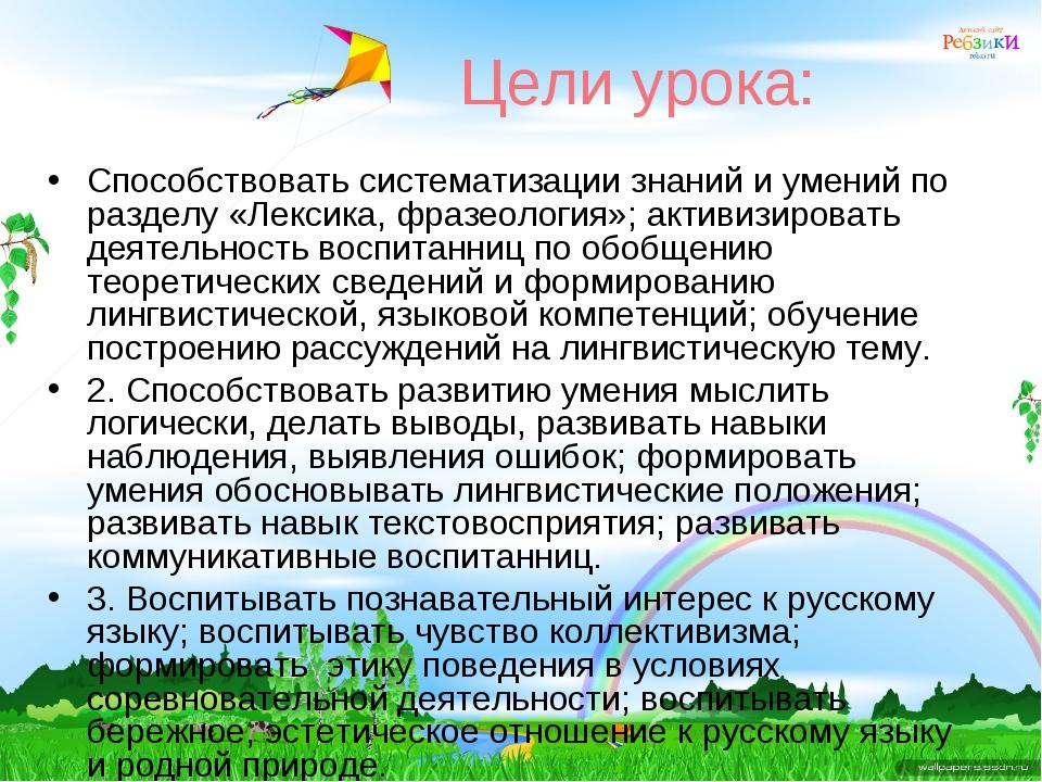 Цели урока: Способствовать систематизации знаний и умений по разделу «Лексика...