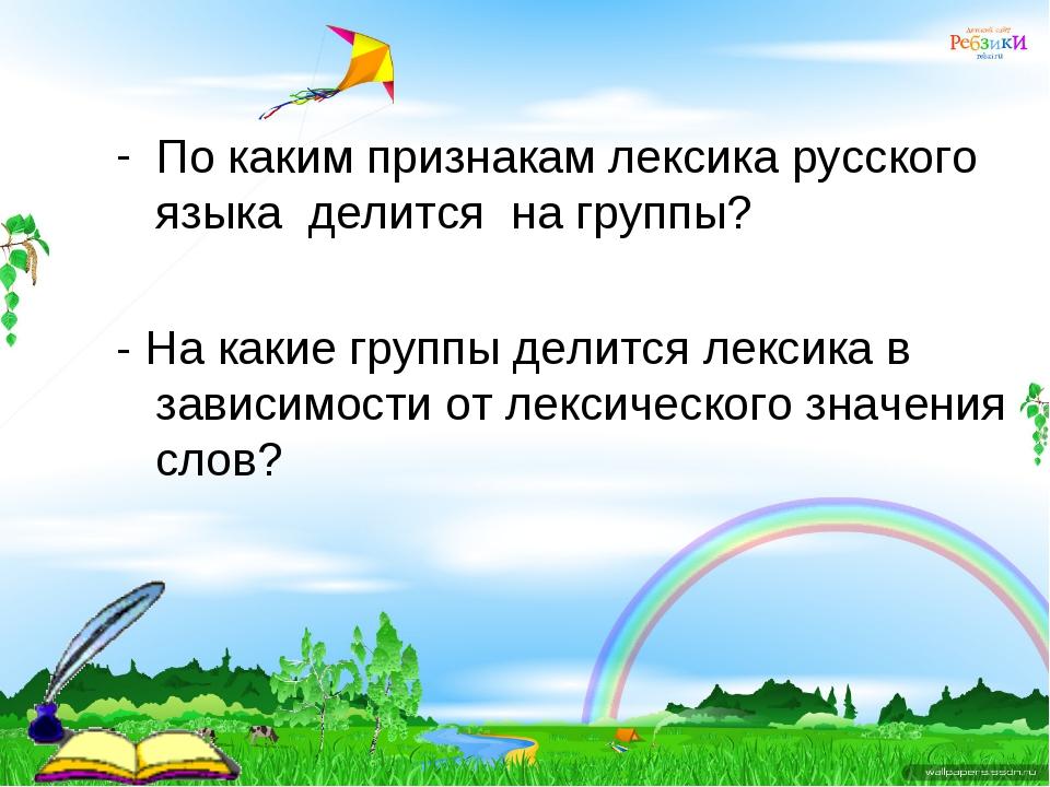 По каким признакам лексика русского языка делится на группы? - На какие групп...