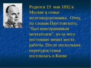 Родился 19 мая 1892 в Москве в семье железнодорожника. Отец, по словам Паусто