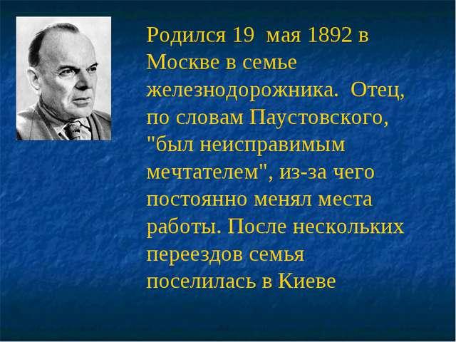 Родился 19 мая 1892 в Москве в семье железнодорожника. Отец, по словам Паусто...