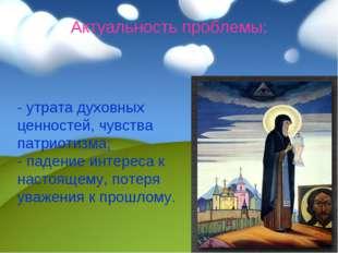 - утрата духовных ценностей, чувства патриотизма; - падение интереса к настоя