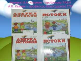 Авторы: И.А. Кузьмин – профессор РАЕН А.В. Камкин – профессор Вологодского ГПУ