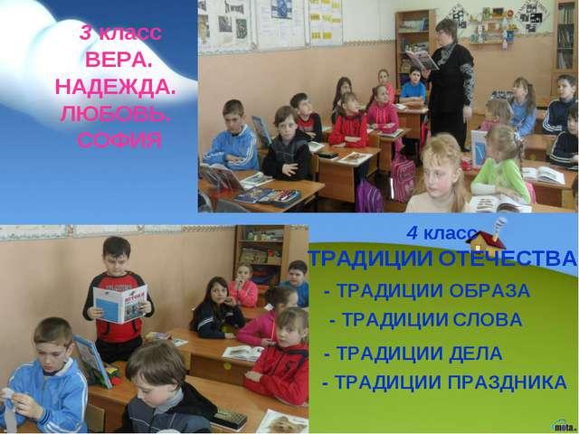4 класс ТРАДИЦИИ ОТЕЧЕСТВА - ТРАДИЦИИ ОБРАЗА - ТРАДИЦИИ СЛОВА - ТРАДИЦИИ ДЕЛА...