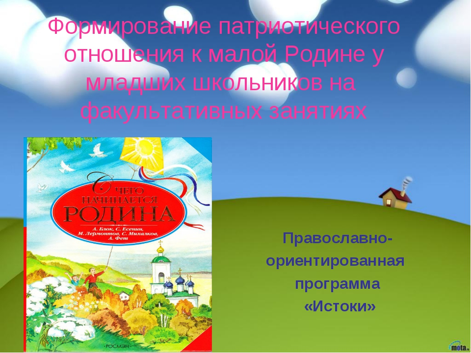 Формирование патриотического отношения к малой Родине у младших школьников на...