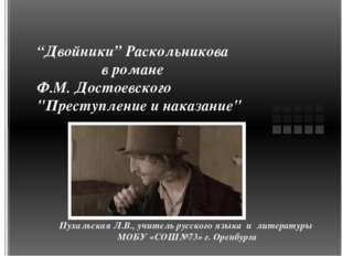 Пухальская Л.В., учитель русского языка и литературы МОБУ «СОШ№73» г. Оренбу
