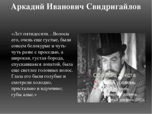 Аркадий Иванович Свидригайлов «Лет пятидесяти…Волосы его, очень еще густые, б