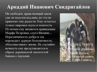 Аркадий Иванович Свидригайлов Он свободен, нравственный закон уже не властен
