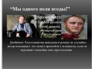 """""""Мы одного поля ягоды!"""" «Двойники» Раскольникова выведены в романе не случайн"""