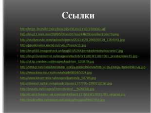 Ссылки http://img1.1tv.ru/imgsize460x345/PR20071127153938.GIF http://img11.nn