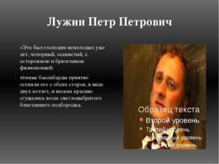 Лужин Петр Петрович «Это был господин немолодых уже лет, чопорный, осанистый,