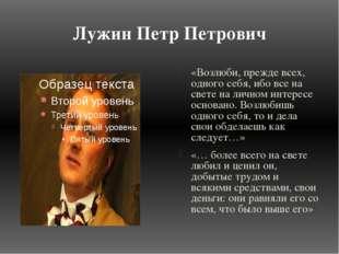 Лужин Петр Петрович «Возлюби, прежде всех, одного себя, ибо все на свете на л