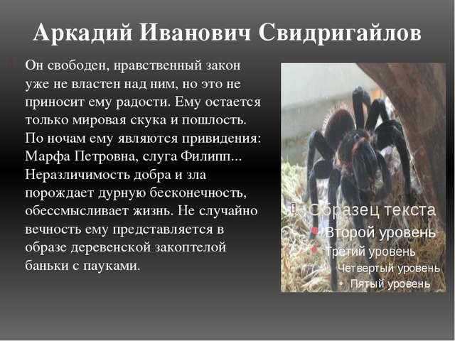 Аркадий Иванович Свидригайлов Он свободен, нравственный закон уже не властен...