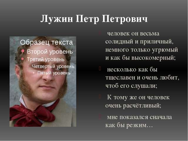 Лужин Петр Петрович человек он весьма солидный и приличный, немного только уг...