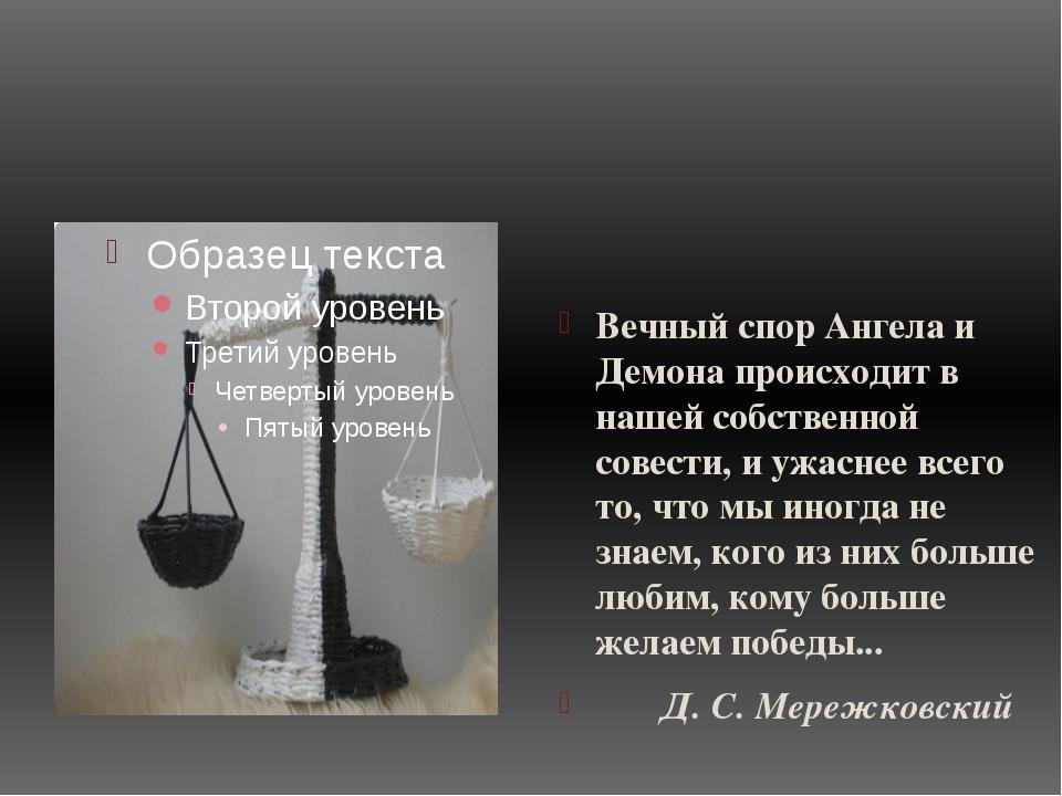 Вечный спор Ангела и Демона происходит в нашей собственной совести, и ужасне...
