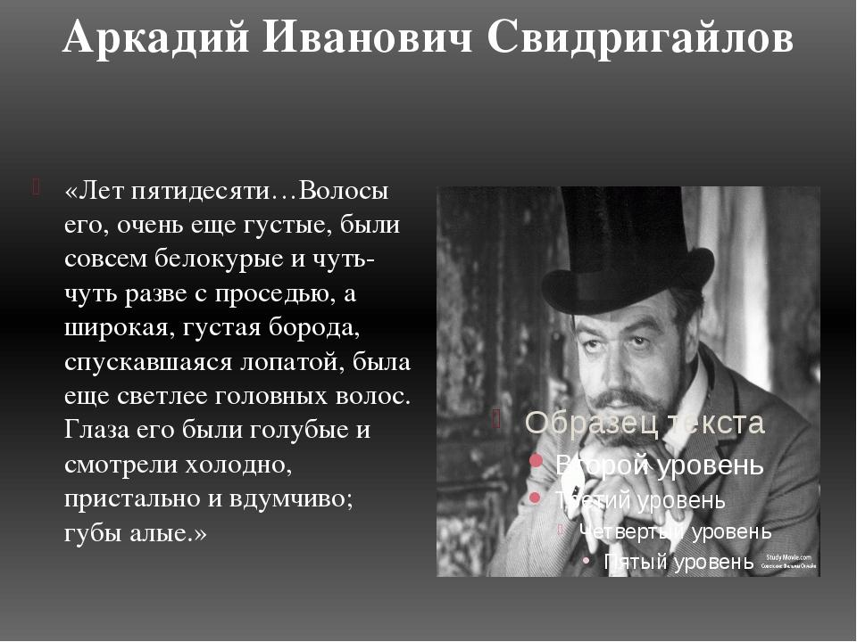 Аркадий Иванович Свидригайлов «Лет пятидесяти…Волосы его, очень еще густые, б...
