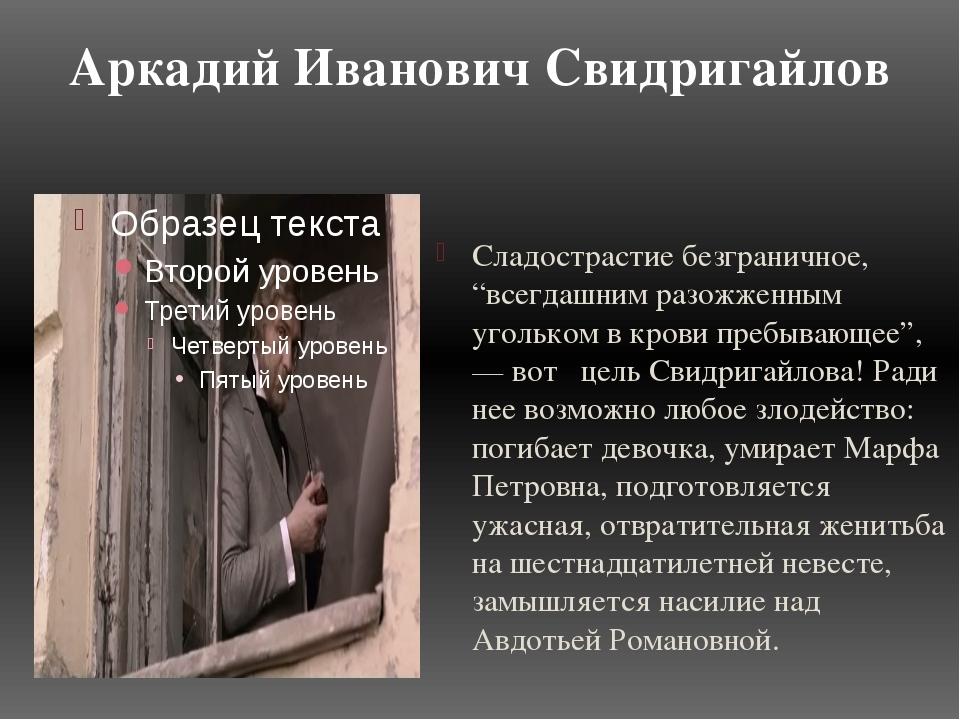 """Аркадий Иванович Свидригайлов Сладострастие безграничное, """"всегдашним разожже..."""
