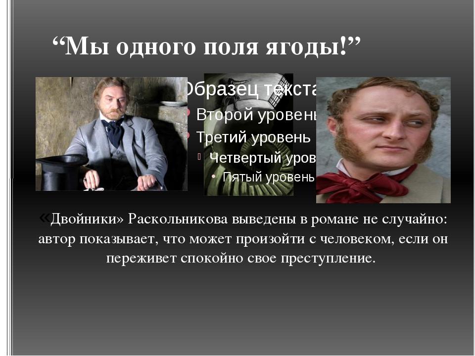 """""""Мы одного поля ягоды!"""" «Двойники» Раскольникова выведены в романе не случайн..."""