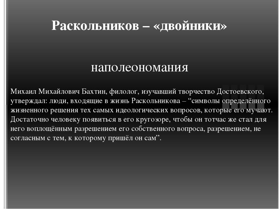 Раскольников – «двойники» наполеономания Михаил Михайлович Бахтин, филолог, и...