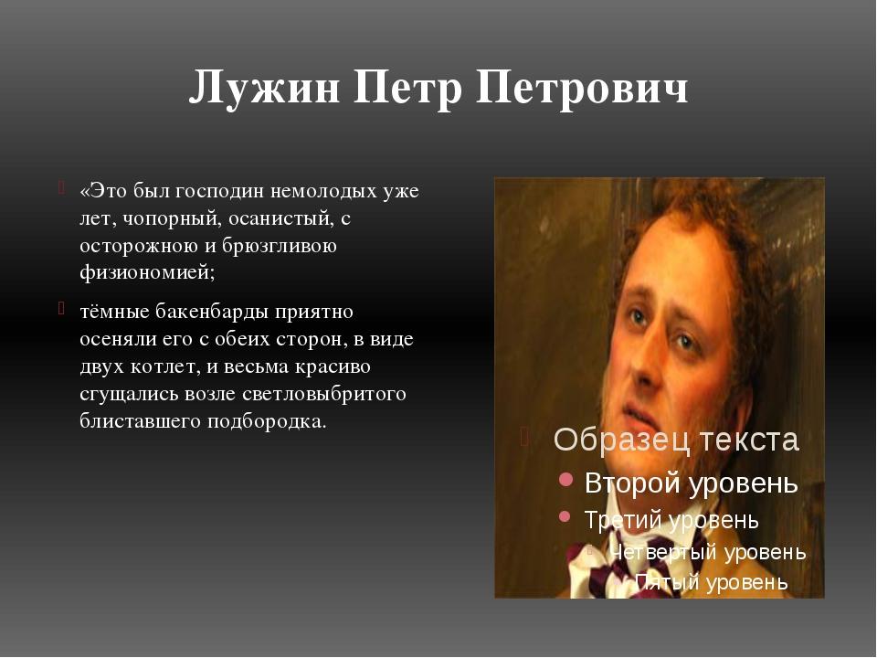 Лужин Петр Петрович «Это был господин немолодых уже лет, чопорный, осанистый,...