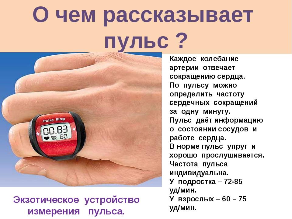 Как снизить пульс в домашних условиях при нормальном давлении 952