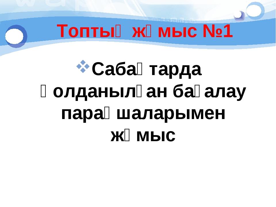 Сабақтарда қолданылған бағалау парақшаларымен жұмыс Топтық жұмыс №1