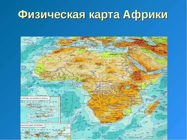 Физическая карта Африки