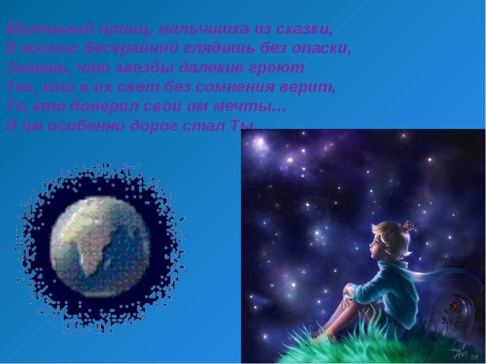 Маленький принц, мальчишка из сказки, В космос бескрайний глядишь без опаски...