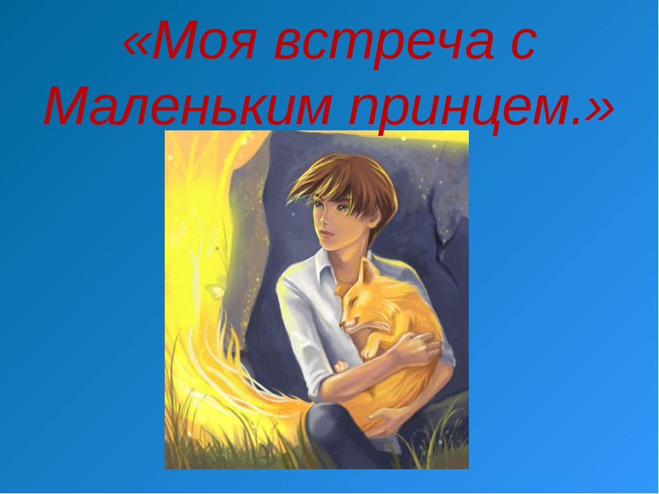 «Моя встреча с Маленьким принцем.»
