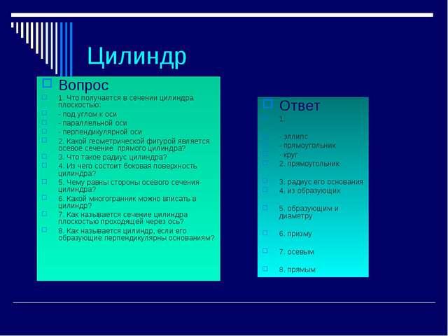 Цилиндр Вопрос 1. Что получается в сечении цилиндра плоскостью: - под углом к...