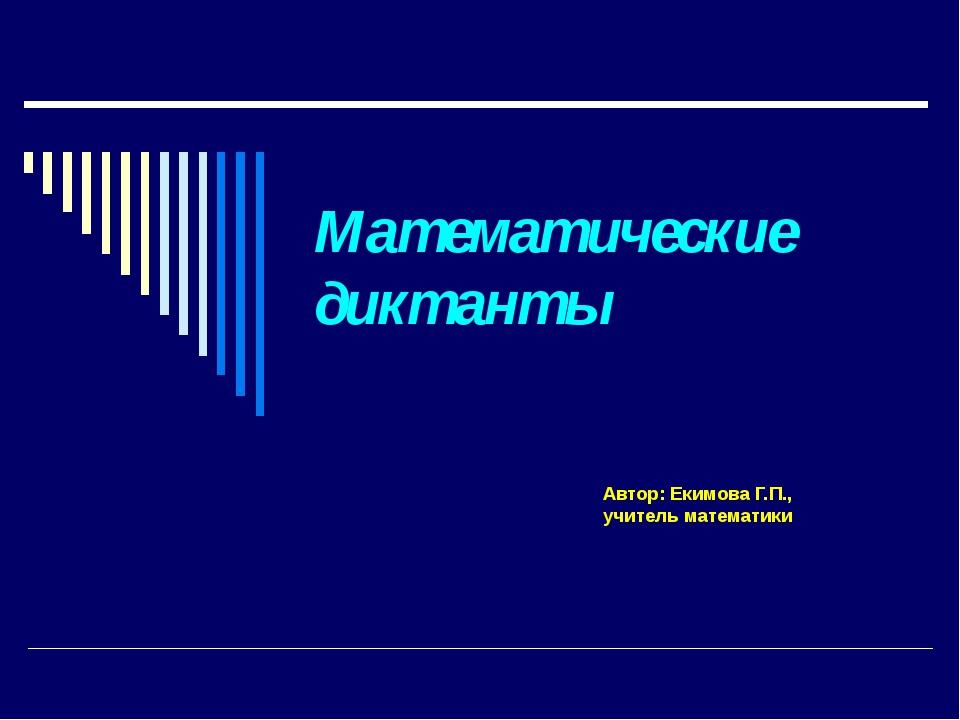 Математические диктанты Автор: Екимова Г.П., учитель математики