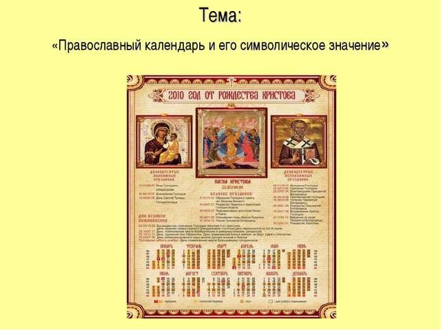 Тема: «Православный календарь и его символическое значение»