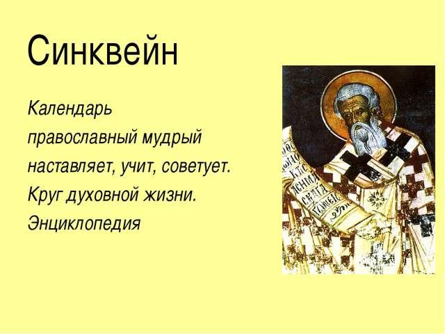 Синквейн Календарь православный мудрый наставляет, учит, советует. Круг духов...