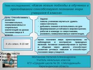 Молчанова Наталия Александровна Учитель начальных классов КГУ «Средняя школа