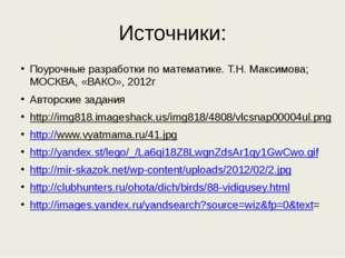 Источники: Поурочные разработки по математике. Т.Н. Максимова; МОСКВА, «ВАКО»