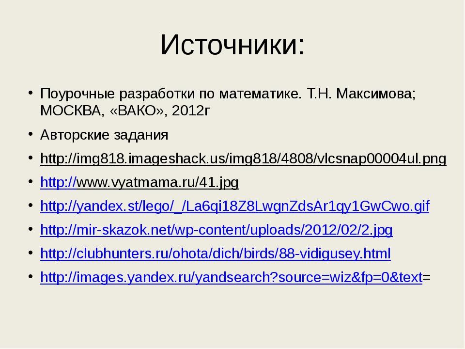 Источники: Поурочные разработки по математике. Т.Н. Максимова; МОСКВА, «ВАКО»...