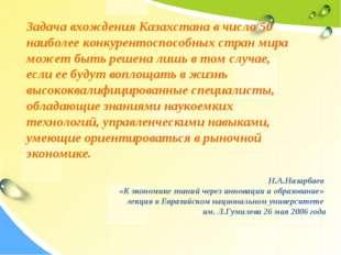 Задача вхождения Казахстана в число 50 наиболее конкурентоспособных стран мир
