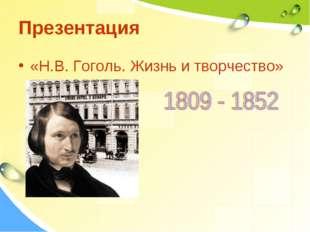 Презентация «Н.В. Гоголь. Жизнь и творчество»