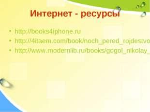 Интернет - ресурсы http://books4iphone.ru http://4itaem.com/book/noch_pered_r