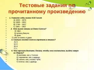 Тестовые задания по прочитанному произведению 1. Укажите годы жизни Н.В.Гогол