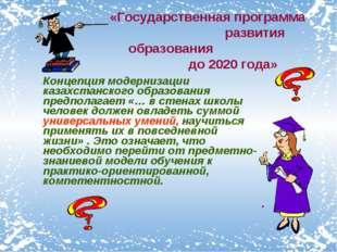 Концепция модернизации казахстанского образования предполагает «… в стенах шк