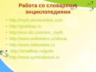 Работа со словарями, энциклопедиями http://myth.slovaronline.com http://godsb